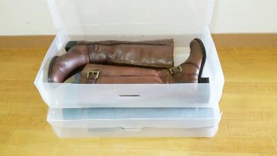 ブーツの収納