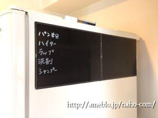 冷蔵庫の黒板