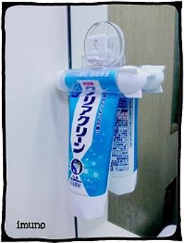 歯磨き粉を吊るす