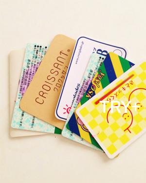カード類の処分
