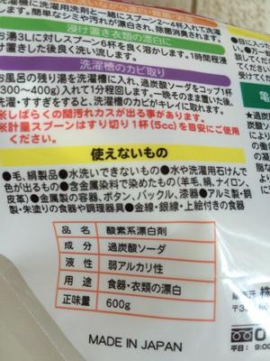 過炭酸ソーダ