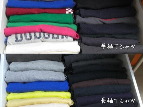 Tシャツのたたみ方