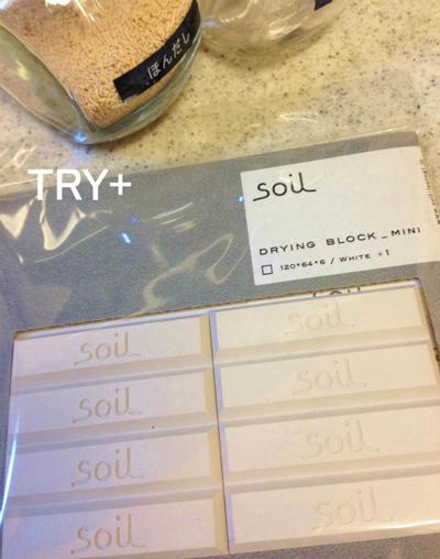 乾燥剤soil