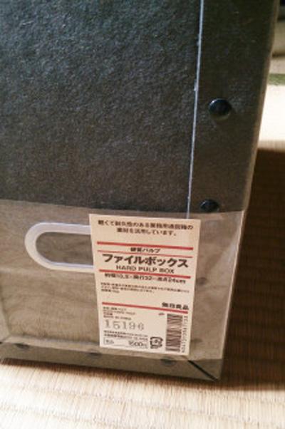 無印良品の硬質パルプファイルボックス