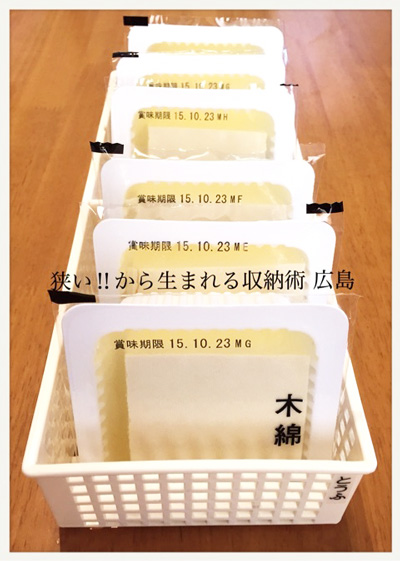 豆腐の収納