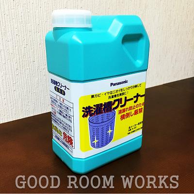 Panasonic 洗濯槽クリーナー(塩素系) N-W1/Panasonic