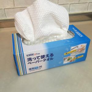 洗って使えるペーパータオル
